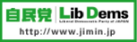 自民党 / Lib Dems