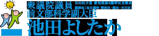 衆議院議員 池田よしたか 自由民主党 愛知県第3選挙区支部長選挙区(名古屋市・昭和区・緑区・天白区)